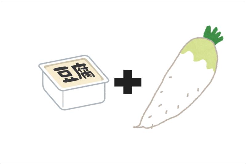 豆腐と大根