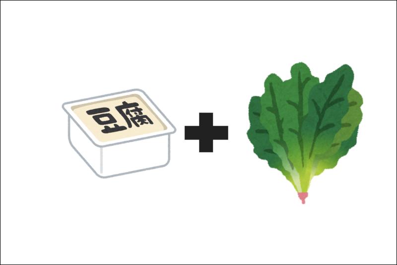 豆腐とほうれん草