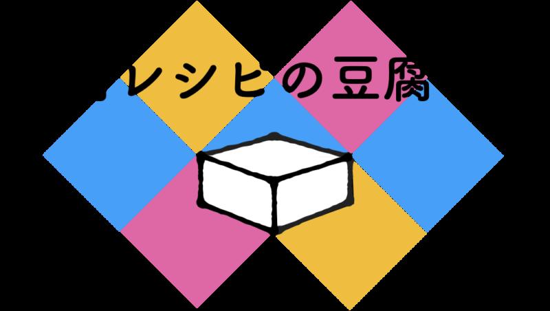 豆腐レシピの豆腐ラボ