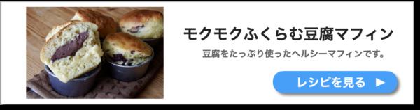 モクモクふくらむ豆腐マフィン