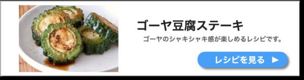 ゴーヤ豆腐ステーキ