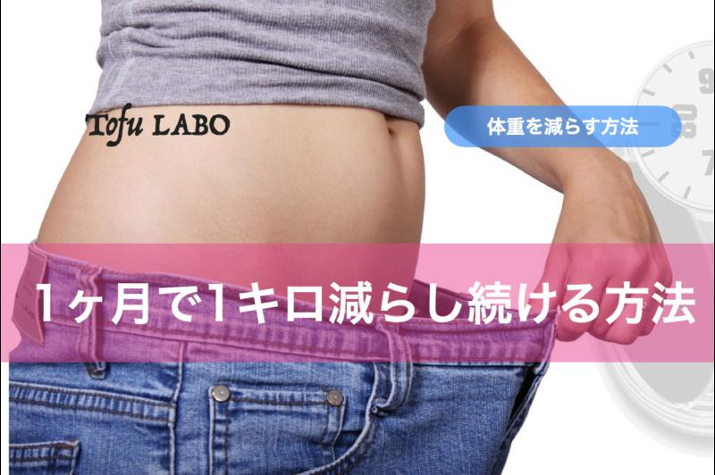 1ヶ月で1キロ減らし続ける方法