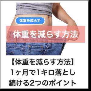 体重を減らす方法