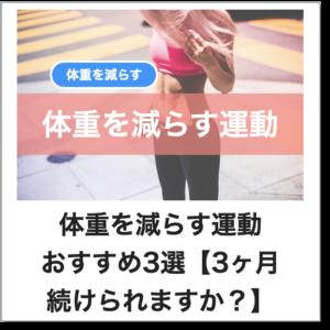 体重を減らす運動