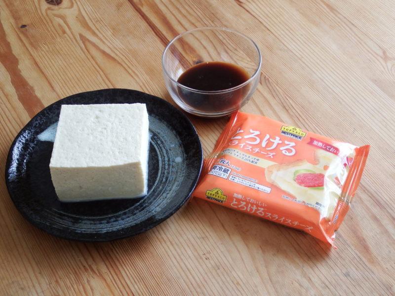 肉なし!豆腐チーズハンバーグ 材料